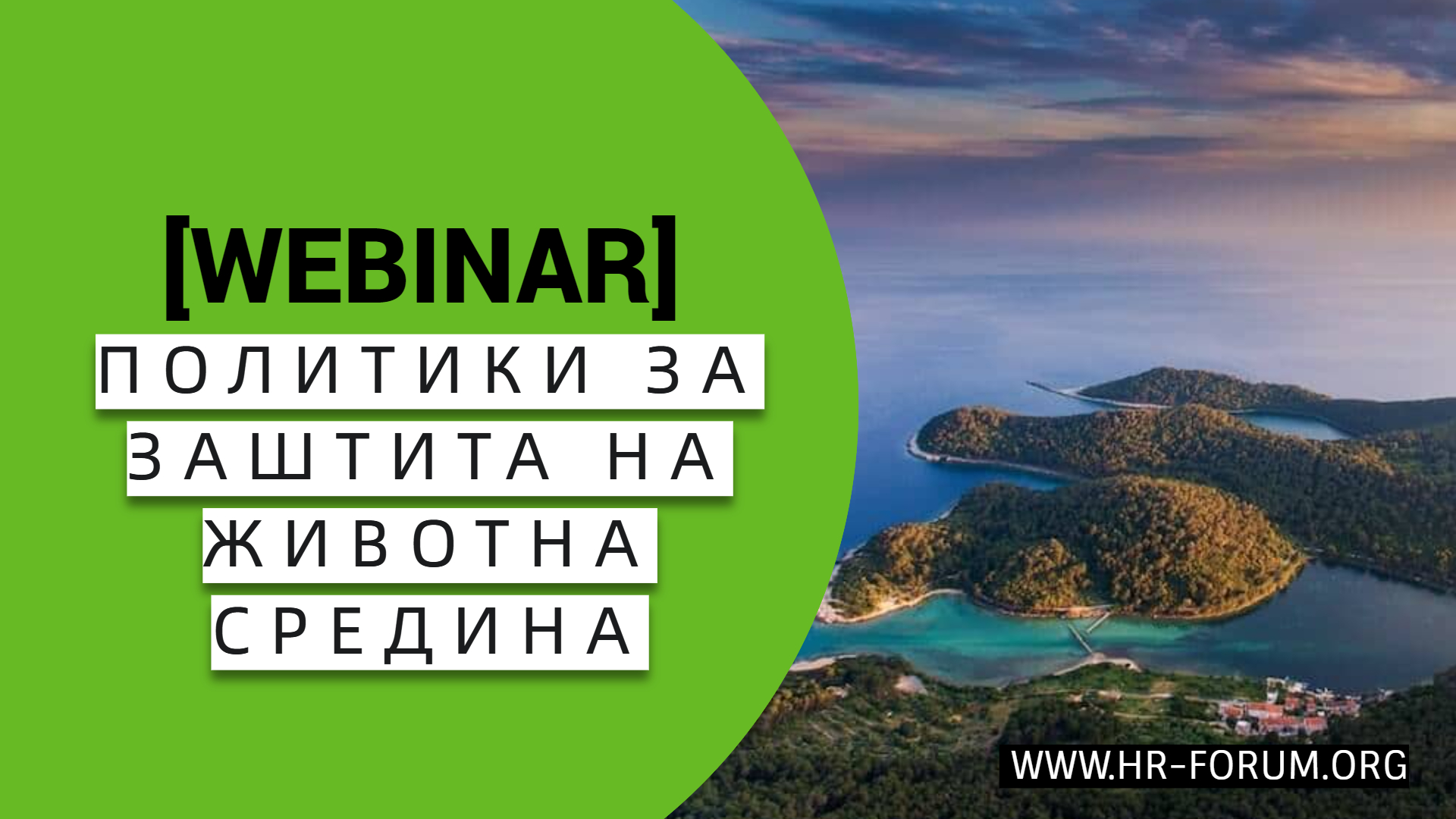 Хрватски Форум организираше вебинар за зелени политики